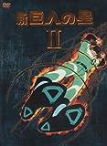 新 巨人の星 DVD-BOX(2)