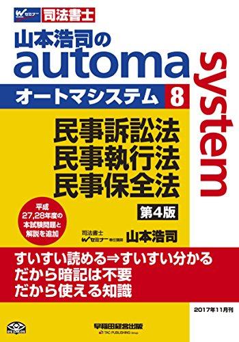 司法書士 山本浩司のautoma system (8) 民事訴訟法・民事執行法・民事保全法 第4版 (W(WASEDA)セミナー 司法書士)
