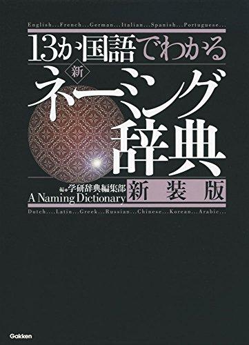 13か国語でわかる 新・ネーミング辞典 新装版