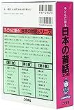 子どもに語る日本の昔話(全3巻セット) (子どもに語るシリーズ) 画像