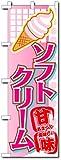 のぼり旗 ソフトクリーム あまくて美味しい 甘味(ジャンボ90x270cm 左チチ)