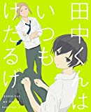 田中くんはいつもけだるげ 1 (特装限定版) [Blu-ray]
