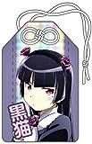TVアニメ 俺の妹がこんなに可愛いわけがない お守り 黒猫 -厄災消除-