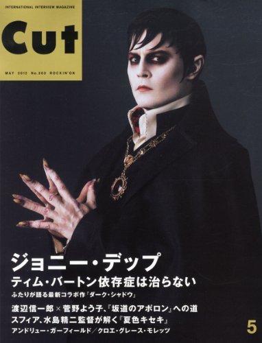 Cut (カット) 2012年 05月号 [雑誌]の詳細を見る