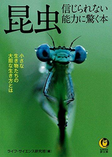 昆虫 信じられない能力に驚く本 小さな生き物たちの大胆な生き方とは (KAWADE夢文庫)