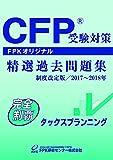 CFP受験対策精選過去問題集 タックスプランニング 2017?2018年版