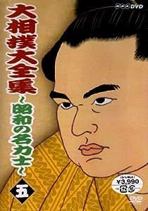 大相撲大全集~昭和の名力士~ 五 [DVD]