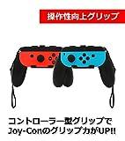 【Nintendo Switch対応】純正ストラップを付けたまま使える!! Joy-Con 専用グリップ 2個セット ジョイコン コントローラー スイッチ 任天堂