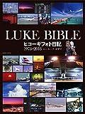 LUKE BIBLE (ヒコーキフォト日記 1973-2018)