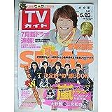 週刊 TVガイド(テレビガイド)関西版 2014年5月23日号表紙:香取慎吾