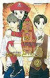 学園宝島 分冊版(2) 銀二の正体おしえてちょうだい (なかよしコミックス)