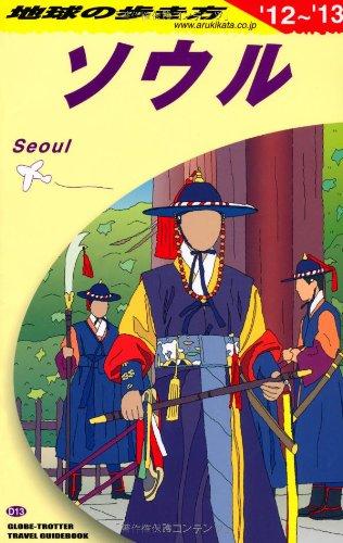 D13 地球の歩き方 ソウル 2012~2013
