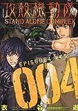 攻殻機動隊 STAND ALONE COMPLEX(4) (KCデラックス ヤングマガジン)