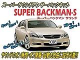スーパーサウンドアンサーバックキット【SUPER BACKMAN-S】(ハリウッドサイレン)