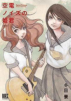 [冬目景]の空電ノイズの姫君 (1) (バーズコミックス)