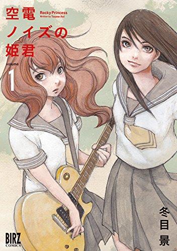 「空電ノイズの姫君」(冬目景)1巻 (バーズコミックス)