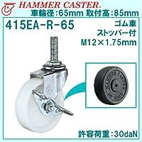 ハンマーキャスター 415EA-R-65mm 旋回式・ねじ込み・ゴム車・ストッパー付