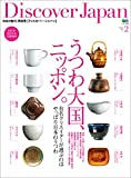Discover Japan Vol.2[雑誌]