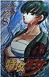特攻天女 8 (少年チャンピオン・コミックス)
