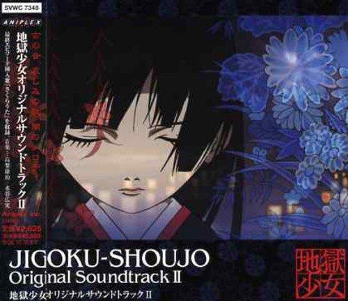 地獄少女 オリジナルサウンドトラックIIの詳細を見る