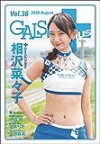 GALS PARADISE plus Vol.36 2018 August