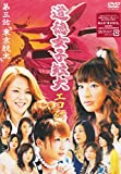 GyaO オリジナルドラマ 道徳女子短大 エコ研 第三話「東京脱出」[DVD]