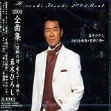 五木ひろし 2003年版全曲集 全16曲