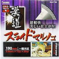 日用品 DIY・工具 (業務用3個セット) スライド丸鋸用チップソー 190×2.0 72P