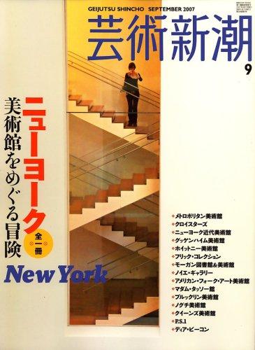 芸術新潮 2007年 09月号 [雑誌]の詳細を見る