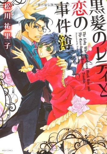 黒髪のレディと恋の事件簿 (ミッシイコミックス Next comics F)の詳細を見る