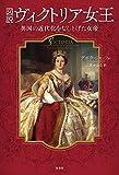 図説ヴィクトリア女王:英国の近代化をなしとげた女帝