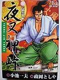 夜叉神峠 3 (キングシリーズ)