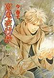 百鬼夜行抄(10) (Nemuki+コミックス)