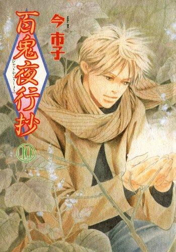 百鬼夜行抄(10) (Nemuki+コミックス)の詳細を見る