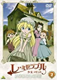 レ・ミゼラブル 少女コゼット 2[DVD]