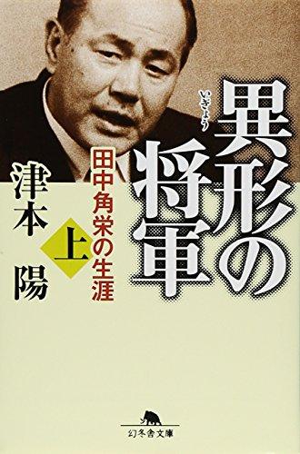 異形の将軍―田中角栄の生涯〈上〉 (幻冬舎文庫)の詳細を見る
