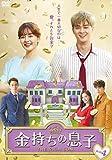 [DVD]金持ちの息子 DVD-BOX4