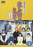 渡る世間は鬼ばかり パート2 DVD BOXI[DVD]