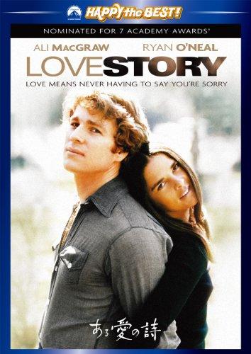 ある愛の詩 [DVD]の詳細を見る