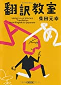 柴田元幸『翻訳教室』の表紙画像