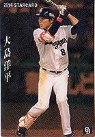 カルビー2014 プロ野球チップス スターカード No.S-68 大島洋平