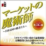 [オーディオブックCD] マーケットの魔術師 ~日出る国の勝者たち~ Vol.23 (<CD>) (<CD>)