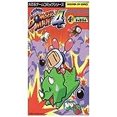 スーパーボンバーマン4・4コマギャグバトル (少年王火の玉ゲームコミックシリーズ)