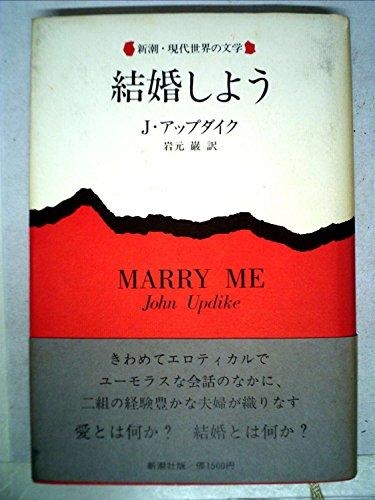 結婚しよう (1978年) (新潮・現代世界の文学)