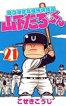 [こせきこうじ]の県立海空高校野球部員山下たろーくん 21