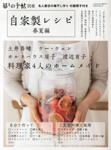 暮しの手帖別冊 自家製レシピ 春夏編 2013年 05月号 [雑誌]の詳細を見る