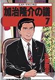 加治隆介の議(7) (ミスターマガジンKC (64))