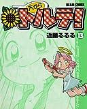 天からトルテ! (13) (ビームコミックス)