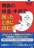 胃腸の検査・手術で困ったときに読む本: あなたが選ぶ 検査と手術