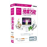 携帯万能 for Macintosh au CDMA1X / WIN用 充電版